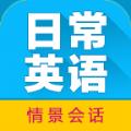 日常英语拿起就会官网app下载 v1.0.0