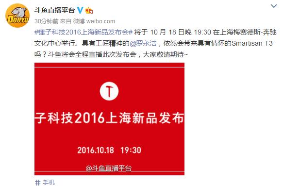 锤子科技2016新品发布会在哪看?锤子科技2016上海新品发布会直播观看地址[多图]
