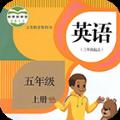 小学英语五年级上册教案课本课练答案下载 v2.6