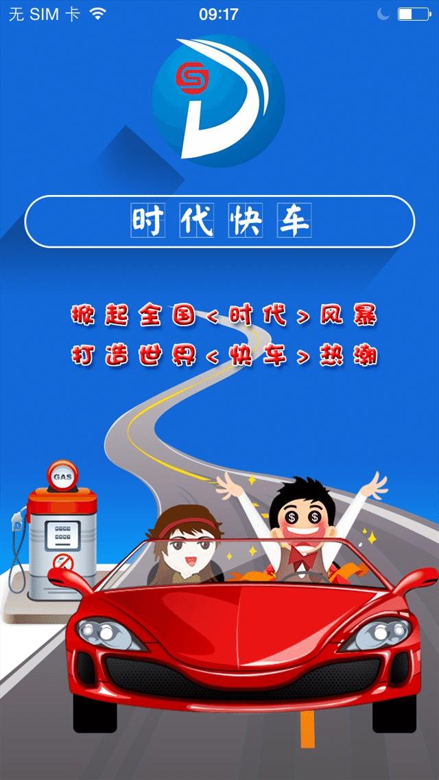 香港时代快车是什么?时代快车软件介绍[多图]