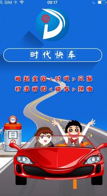 时代快车忘记密码怎么办?香港时代快车app怎么找回密码?[多图]