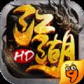 江湖HD手游官网正版 v1.10