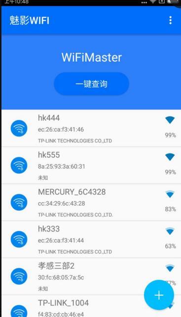 wifi万能钥匙手机版iphone下载 wifi万能钥匙电脑PC版下载 万能wifi钥