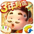 欢乐斗地主3周年活动腾讯官方最新版本 v5.15.021