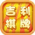 吉利麻将游戏手机版下载 v1.0