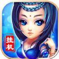 逍遥武林手机游戏官方网站 v1.0.1