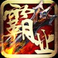 剑侠霸业游戏官网正版下载 v1.0
