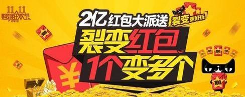 2016淘宝双11红包提前爆料:淘宝双十一2亿红包等你抢[多图]