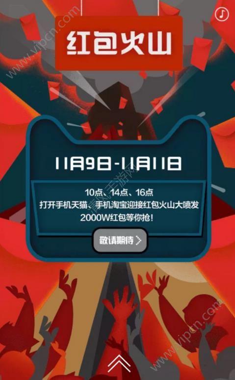 2016淘宝双11红包火山什么时候开始?2016淘宝双11红包火山开抢时间[图]