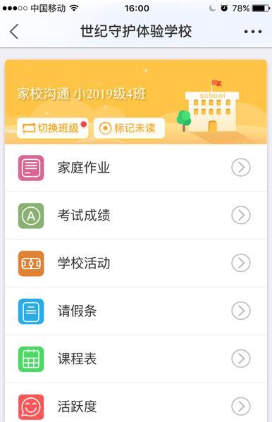 世纪守护校讯通app在哪里下载?世界守护官方app怎么下载?[多图]