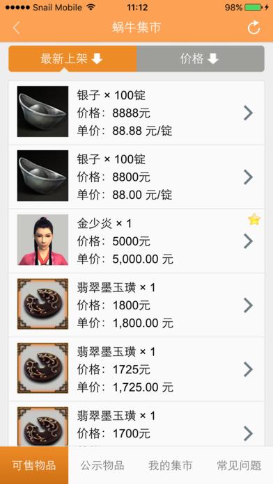九阴真经蜗牛集市怎么购买商品?蜗牛集市app购物流程[多图]