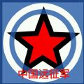 铁锈战争中国远征军官网安卓最新版 v1.06