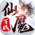 百战仙魔无限元宝ios破解存档 v1.1.3