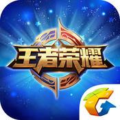 掌上王者荣耀官网下载ios苹果版 v2.0.1
