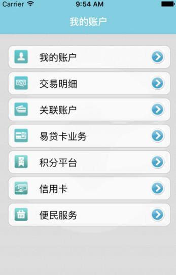 安徽农信手机银行怎么用 安徽农金手机银行使用教程[多图]