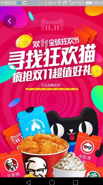 2016双十一寻找狂欢猫怎么玩?淘宝双11捉猫猫怎么捉?[多图]