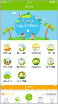1家园教师版app下载地址是多少?1家园教师版app下载地址介绍[多图]