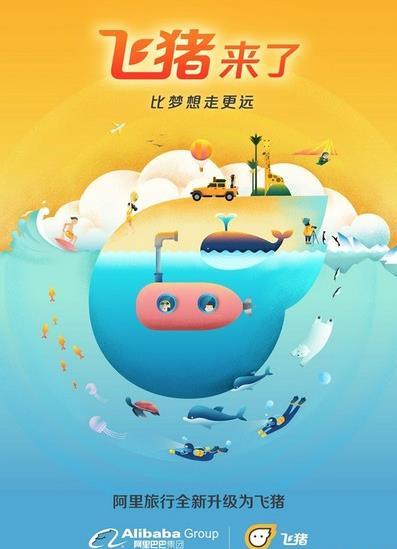 飞猪旅行是什么意思 飞猪旅行是阿里旅行吗[多图]