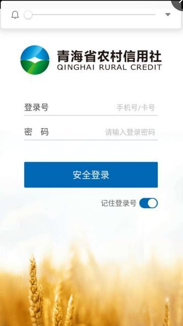 青海农信社怎么登录?青海农信手机版银行登录不了[图]