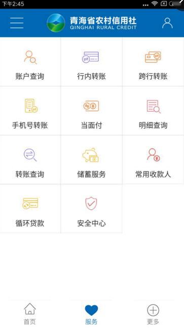 青海省农村信用卡怎么用?青海农信手机银行用法介绍[多图]