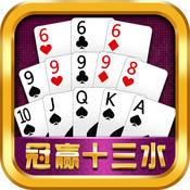 冠赢十三水官网手机版游戏 v1.0.0