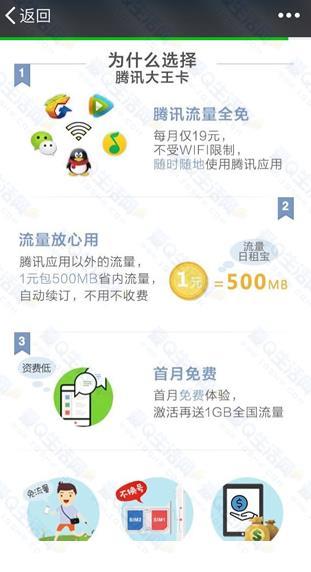 腾讯大王卡如何申请?腾讯大王卡申请地址链接[图]