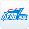 战旗TV直播app官方下载安装 v3.2.0