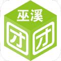 巫溪团购app下载手机版 v2.6.2