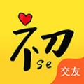 初色交友app手机版下载 v2.1.1