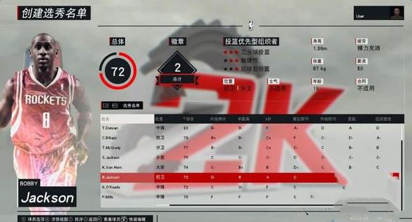 NBA2K17选秀名单放哪? 选秀名单制作方法[图]