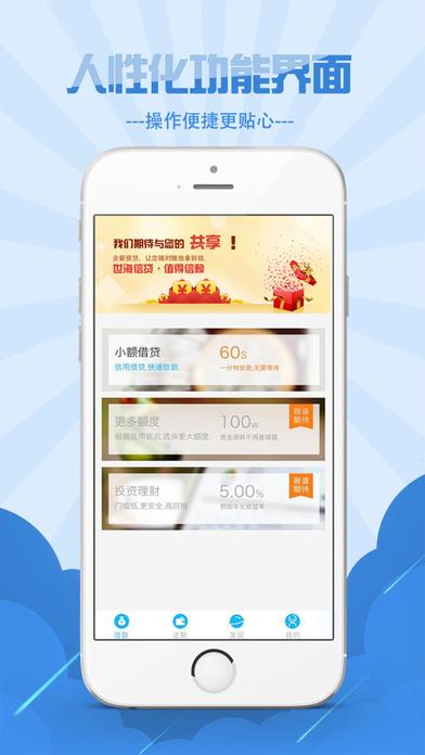 世海信贷app下载地址多少?世海信贷官网版下载地址介绍[多图]