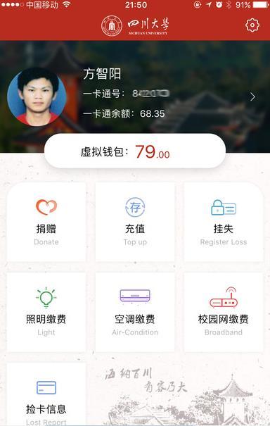 川大生活服务app有什么功能?川大生活服务软件功能介绍[图]