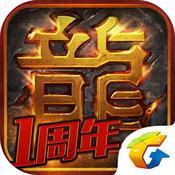 热血传奇手游官方网站腾讯游戏下载 v1.1.18.1142