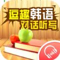 逗趣韩语官网app下载 v1.0