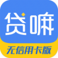 贷嘛无信用卡版app手机版下载 v3.2.0
