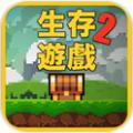 像素生存者2无限钻石修改破解版(Pixel Survival 2) v1.30
