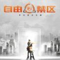 西山居自由禁区手机游戏官方网站(代号Extopia) v1.0