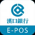 汉易付支付软件官网app下载 v4.1.5