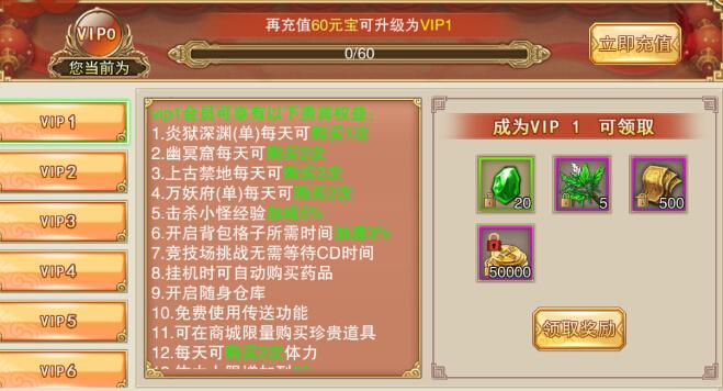 天邪手游VIP大全 会员1-10VIP价格及特权详解[多图]