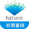 杭州银行直销银行官网版