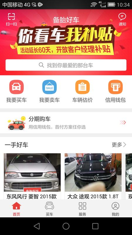 备胎好车app测评:有车一族的好帮手![多图]