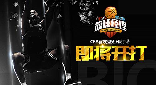 篮球经理梦之队CBA官方授权正版手游12月上线[图]