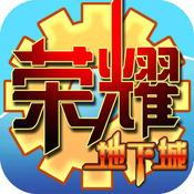 荣耀地下城官网正版手游 v1.01.0302
