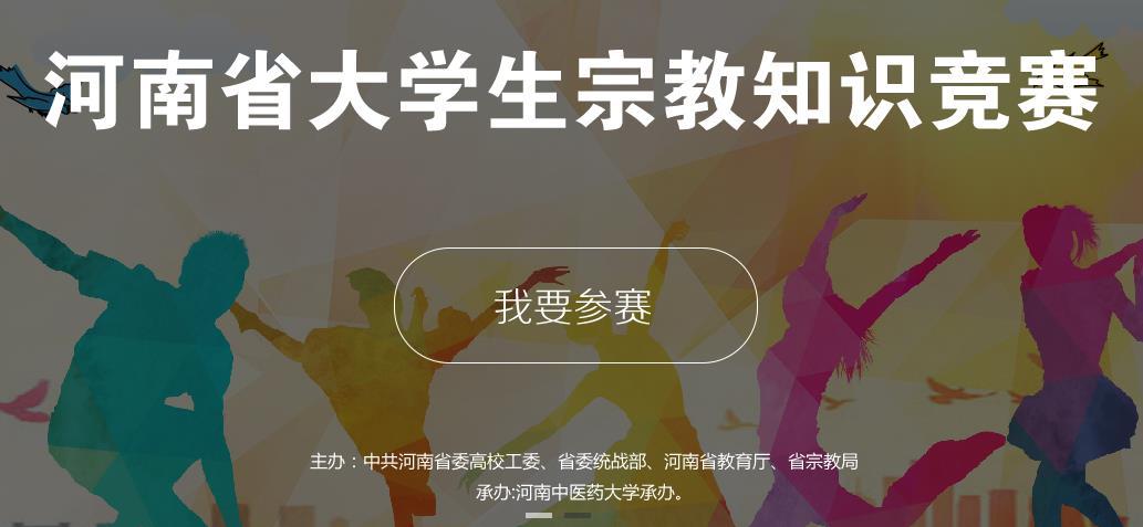 2016河南省大学生宗教知识网络竞赛题目是什么?河南省大学生宗教知识网络竞赛题库和答案大全分享[图]