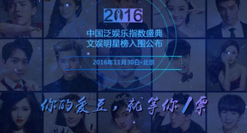 2016中国泛娱乐指数盛典直播在哪看?中国泛娱乐指数盛典投票地址直播视频在线观看[图]
