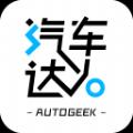 汽车达人下载手机版app v0.0.1