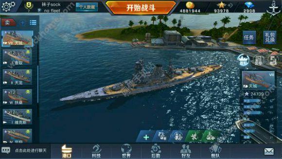战舰联盟无畏战舰推荐攻略 无畏战舰哪个好[多图]