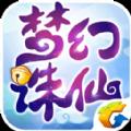 梦幻诛仙手游版官网 v1.2.1