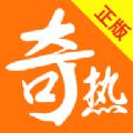 奇热小说官方下载app手机版 v2.7