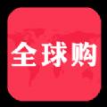 快手全球购app下载手机版 v1.0